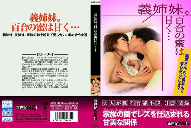 [HD][NCAC-145] 人妻潜入捜査官 屈辱拷問 - image NCAC-103 on https://javfree.me
