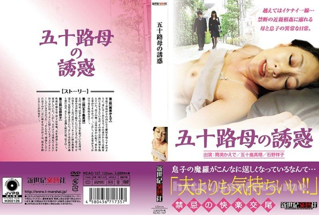 [HD][NCAC-145] 人妻潜入捜査官 屈辱拷問 - image NCAC-107 on https://javfree.me