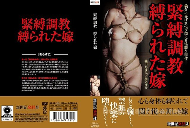 [HD][NCAC-145] 人妻潜入捜査官 屈辱拷問 - image NCAC-121 on https://javfree.me