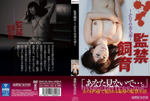 [HD][NCAC-145] 人妻潜入捜査官 屈辱拷問 - image NCAC-124 on https://javfree.me