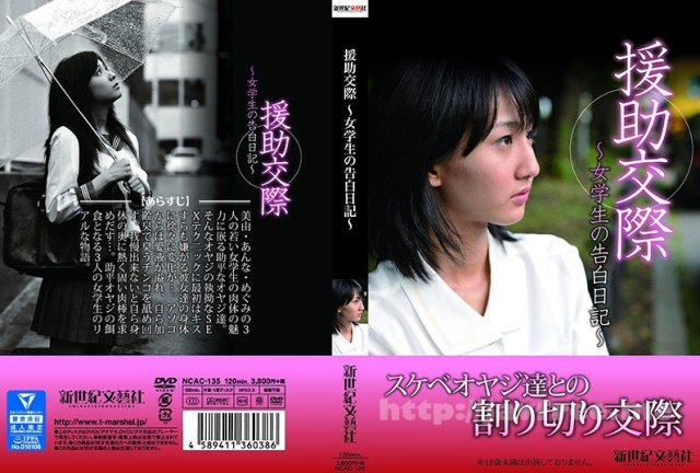 [HD][NCAC-145] 人妻潜入捜査官 屈辱拷問 - image NCAC-135 on https://javfree.me