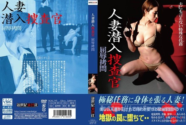 [HD][NCAC-145] 人妻潜入捜査官 屈辱拷問 - image NCAC-145 on https://javfree.me