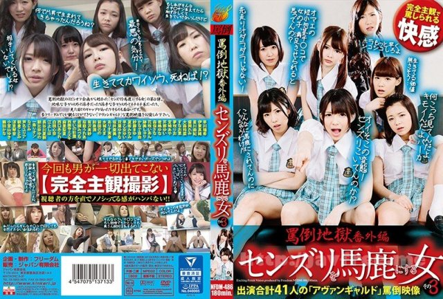 [HD][DVAJ-382] マゾメス奴隷調教BEST15人5時間 - image NFDM-486 on https://javfree.me
