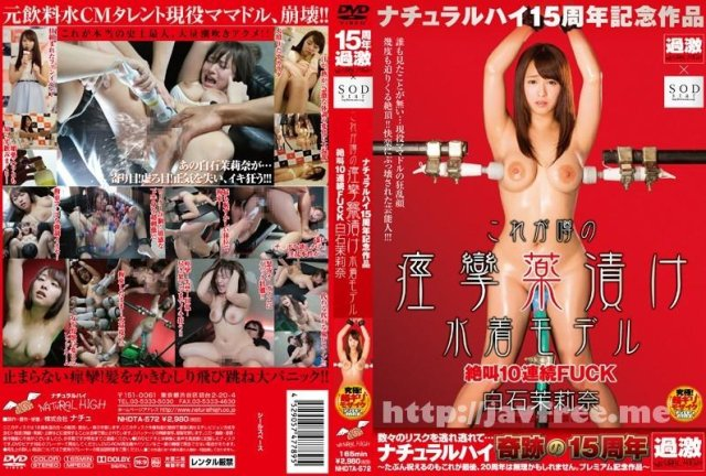 [RBD-618] 凌辱屋敷の掟2 七瀬リナ - image NHDTA-572 on https://javfree.me