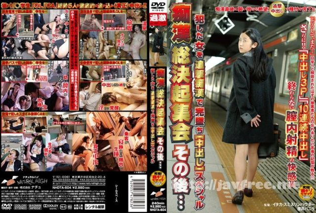 [MKD-S84] KIRARI 84 おっぱい倶楽部 : 鈴村いろは - image NHDTA-604 on https://javfree.me