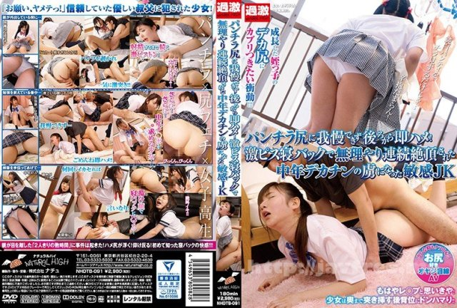[HD][NHDTB-106] 2穴中出し浣腸痴漢 - image NHDTB-091 on https://javfree.me
