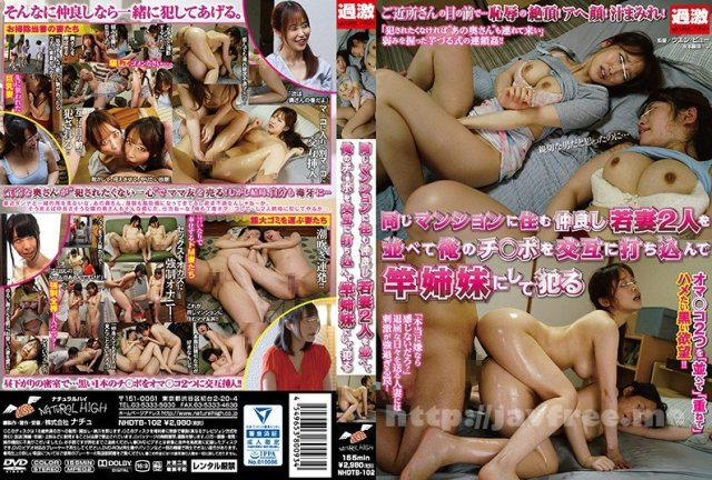 [HD][NHDTB-106] 2穴中出し浣腸痴漢 - image NHDTB-102 on https://javfree.me
