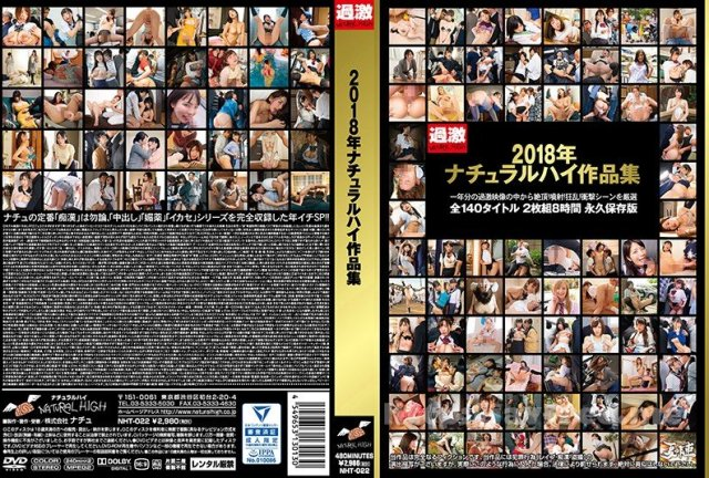 [HD][NHT-022] 2018年ナチュラルハイ作品集 - image NHT-022 on https://javfree.me