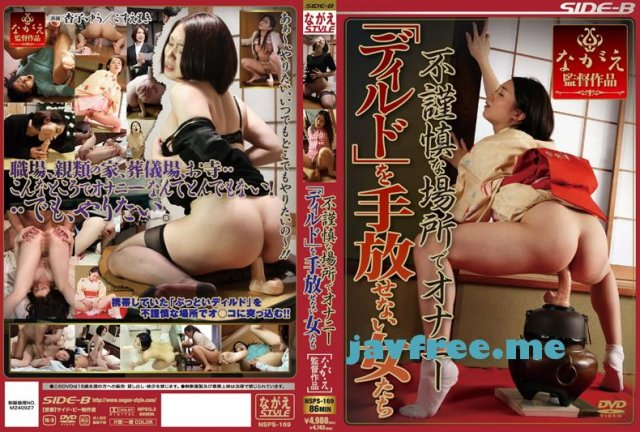 [NSPS-514] 不謹慎すぎるオナニー - image NSPS-169 on https://javfree.me