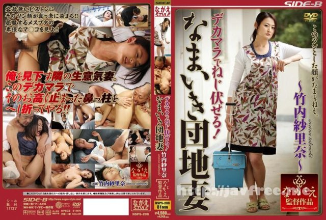 [VDD-071] 秘書in… [脅迫スイートルーム] Secretary Sarina(28) - image NSPS-208 on https://javfree.me
