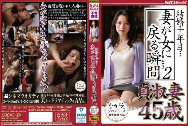 Himemix - マニア同好会 No.194 Risa - image NSPS-446 on https://javfree.me