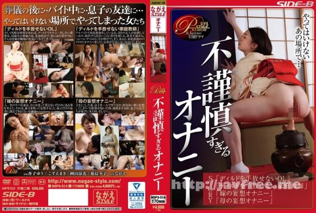 [NSPS-514] 不謹慎すぎるオナニー - image NSPS-514 on https://javfree.me