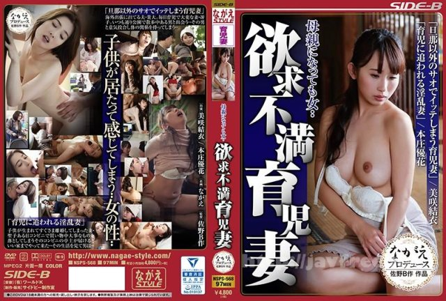 [NANX-048] 結衣の街頭レズナンパ - image NSPS-568 on https://javfree.me