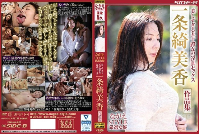 [HD][NSPS-802] 40代熟女 底なしの性欲 総集編 - image NSPS-785 on https://javfree.me