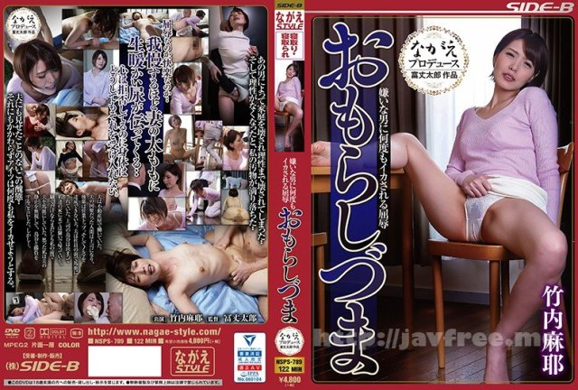 [HD][NSPS-802] 40代熟女 底なしの性欲 総集編 - image NSPS-789 on https://javfree.me