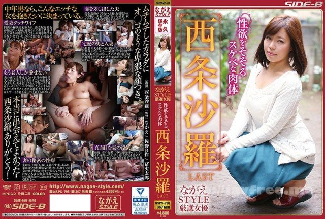 [HD][NSPS-802] 40代熟女 底なしの性欲 総集編 - image NSPS-798 on https://javfree.me