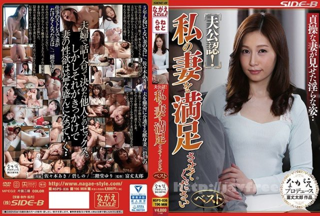 [HD][NKD-258] ドマゾ淫乱調教 - image NSPS-836 on https://javfree.me