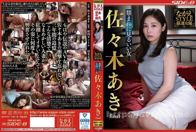 [HD][MMYM-037] 卑猥語女 SPECIAL SELECT 総集編II - image NSPS-863 on https://javfree.me