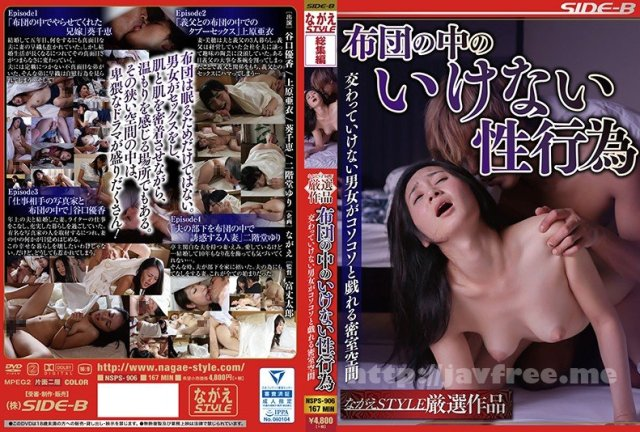[HD][NKD-258] ドマゾ淫乱調教 - image NSPS-906 on https://javfree.me