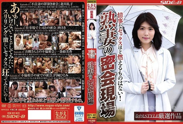 [HD][NSPS-917] もっとも興奮する和姦30選 - image NSPS-907 on https://javfree.me