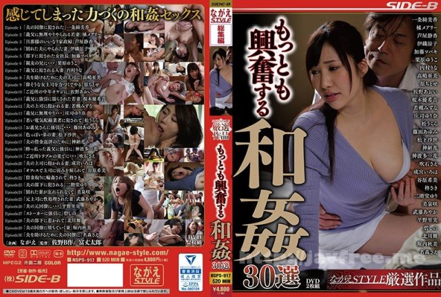 [HD][NASH-372] 近親レズビアン第5章 - image NSPS-917 on https://javfree.me