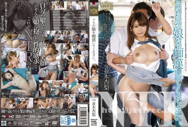 [MMND-101] 『AV無理』 並木杏梨 - image NTR-020 on https://javfree.me