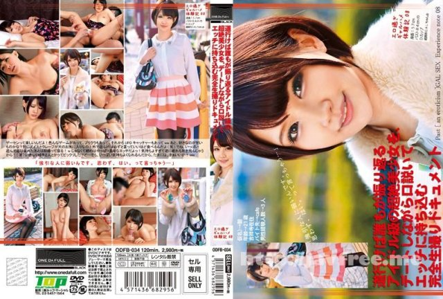 [ODFB-043] Charisma GAL GET YOU! 15 楓ゆうか - image ODFB-034 on https://javfree.me
