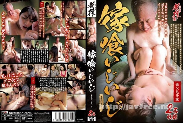 [OIZA-032] 嫁喰いじいじ - image OIZA-032 on https://javfree.me