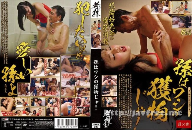 [HD][ADVO-119] 淫獄天使2 - image OIZA-037 on https://javfree.me