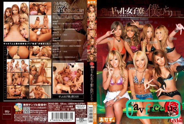 [AUKS-029] 黒GALとニューハーフ Remix 釜崎あゆ 瑠菜 - image OKAD393 on https://javfree.me