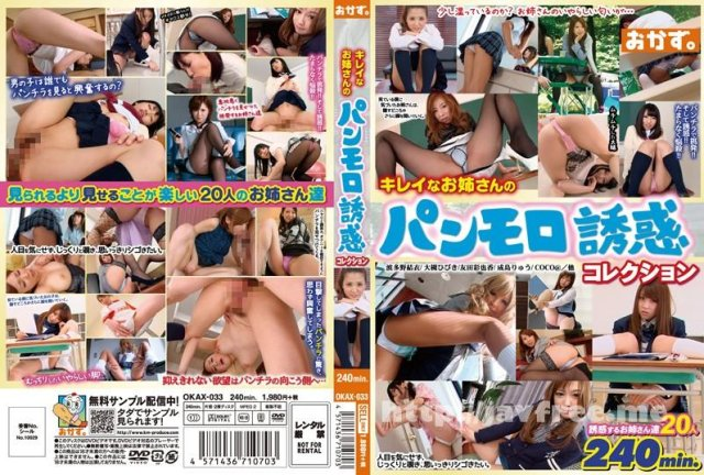 [PMP-161] メイド in prin 北川瞳 - image OKAX-033 on https://javfree.me