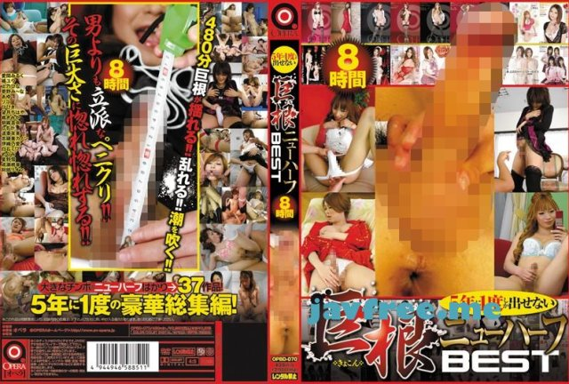 [OPBD-091] ドMデカチン ニューハーフ 伊織乃愛 COMPLETE BOX 230 - image OPBD070 on https://javfree.me