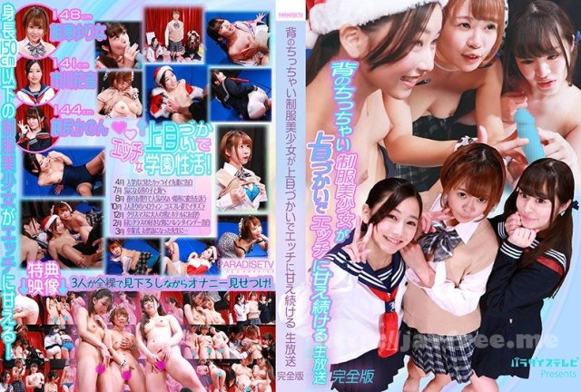 [HD][GAID-013] フェアリーテール BEST - image PARATHD-3039 on https://javfree.me