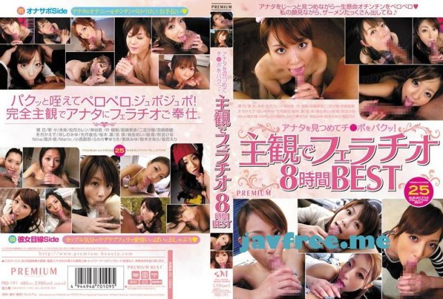 [MDS-767] Virgin Love 未来 - image PBD-191 on https://javfree.me
