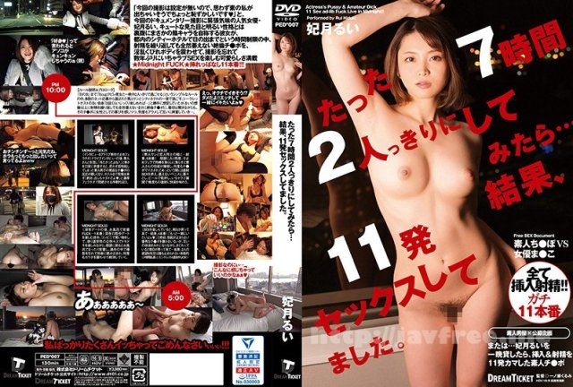 [HD][GVH-227] Wアナルビッチ8 妃月るい/神納花 - image PED-007 on https://javfree.me