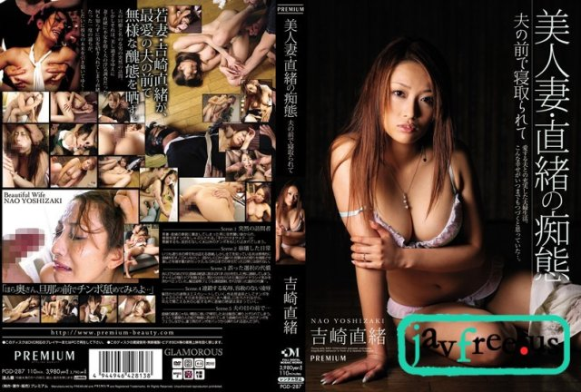[XV-630] 制服狩り 吉崎直緒 - image PGD-287 on https://javfree.me
