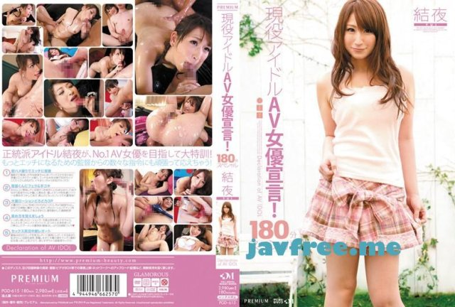[GL-026] 素人ギャル生中出し SUMIRE - image PGD-615 on https://javfree.me