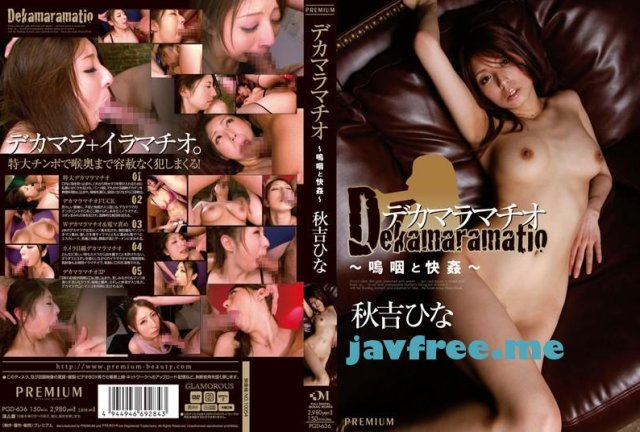 [HD][PGD-550] 超淫らな絶品BODY 秋吉ひな - image PGD-636 on https://javfree.me