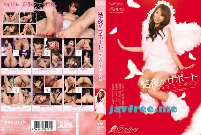 [PGD-645] PREMIUM STYLISH SOAP V.I.P180分スペシャル 結夜 - image PGD-640 on https://javfree.me