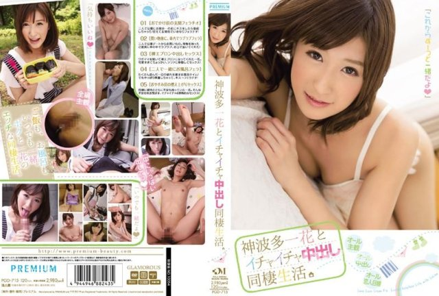 [MDOG-006] オスガズム 神波多一花 - image PGD-715 on https://javfree.me