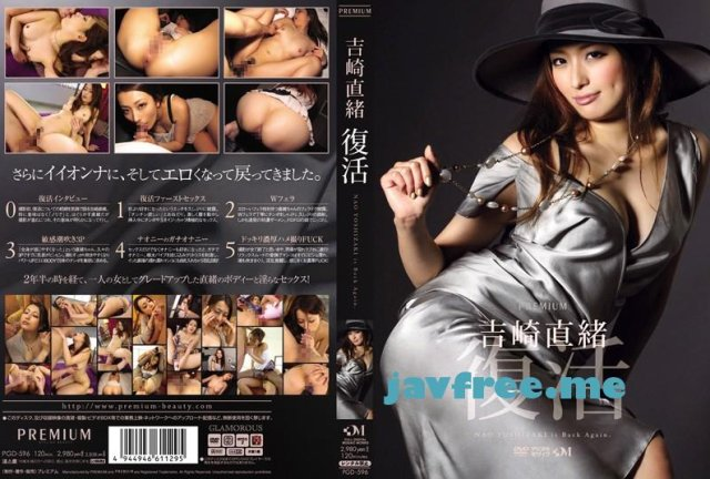 [HODV-20869] 復活 倖田梨紗 - image PGD596 on https://javfree.me