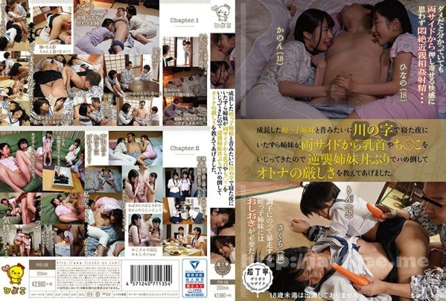 [HD][ORETD-283] Hinami - image PIYO-018 on https://javfree.me