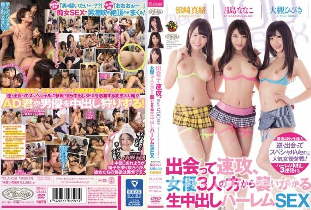 [HD][HXAD-35] 絶対的パンストまにあ 浜崎真緒 - image PLA-058 on https://javfree.me