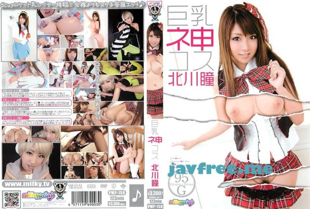 [PSSD-277] Best of 北川瞳 - image PMP-158 on https://javfree.me