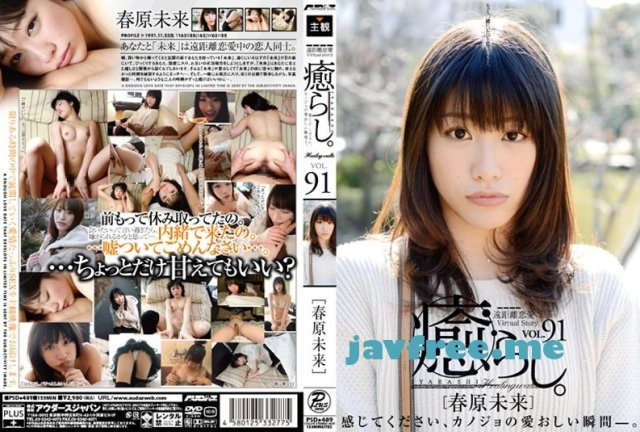 [GKI-001] 緊縛調教志願 春原未来 - image PSD-489 on https://javfree.me