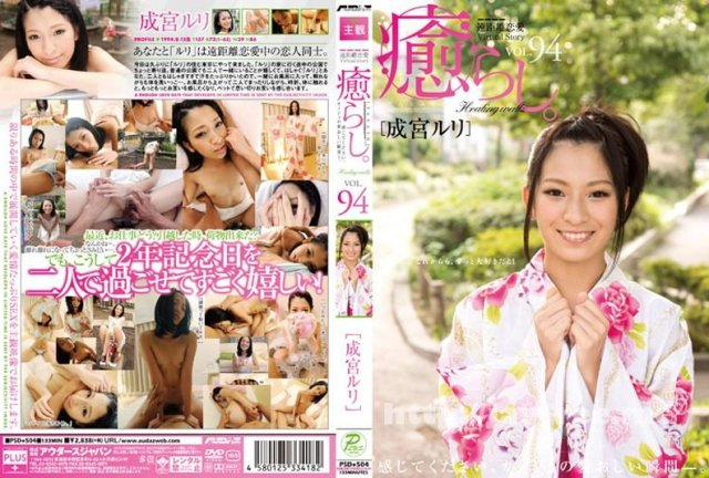 [EKDV-346] JKチアガール 20 成宮ルリ - image PSD-504 on https://javfree.me