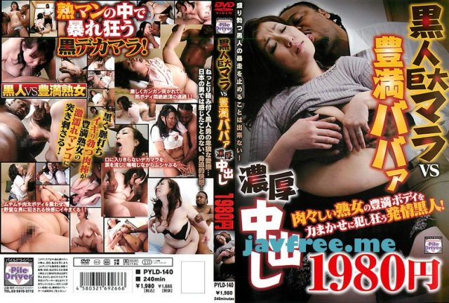 [HMGL-086] 恥ずかしいカラダ 覚醒 RYU - image PYLD-140 on https://javfree.me