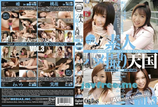 [SIRO-1331] 素人AV体験撮影486 - image QE-021 on https://javfree.me