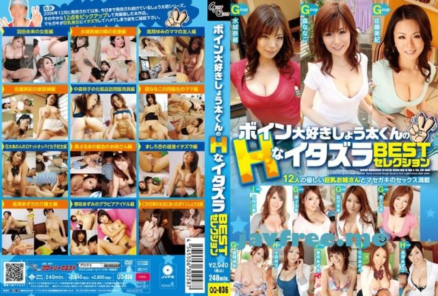 [VGD-159] 裏BestHits 梁井一 - image QQ-036 on https://javfree.me