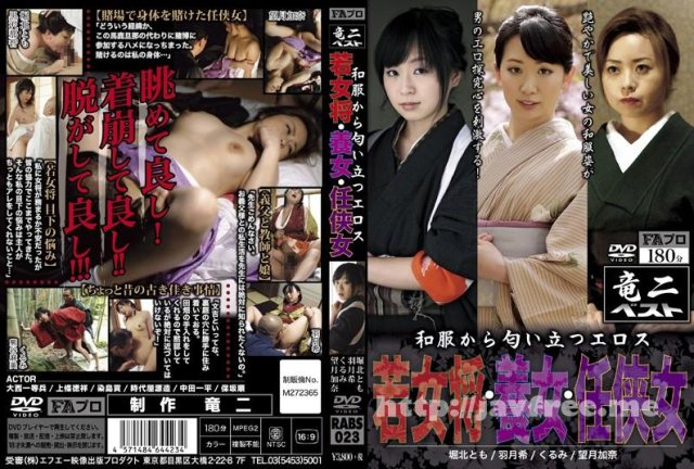 [HD][MCSR-373] 禁断相姦 - image RABS-023 on https://javfree.me